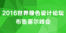 2016世界raybet下载设计论坛raybet雷竞技raybet雷竞技官网