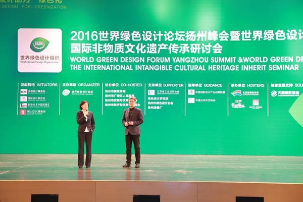 2016 World Green Design Forum Yangzhou Summit