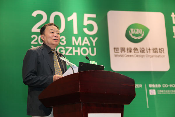 2015 World Green Design Forum Yangzhou Summit