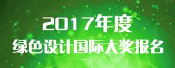 2017年度raybet下载设计国际大奖报名